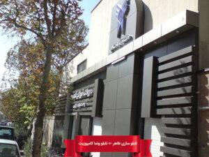تابلو و نما کامپوزیت دانشگاه تهران